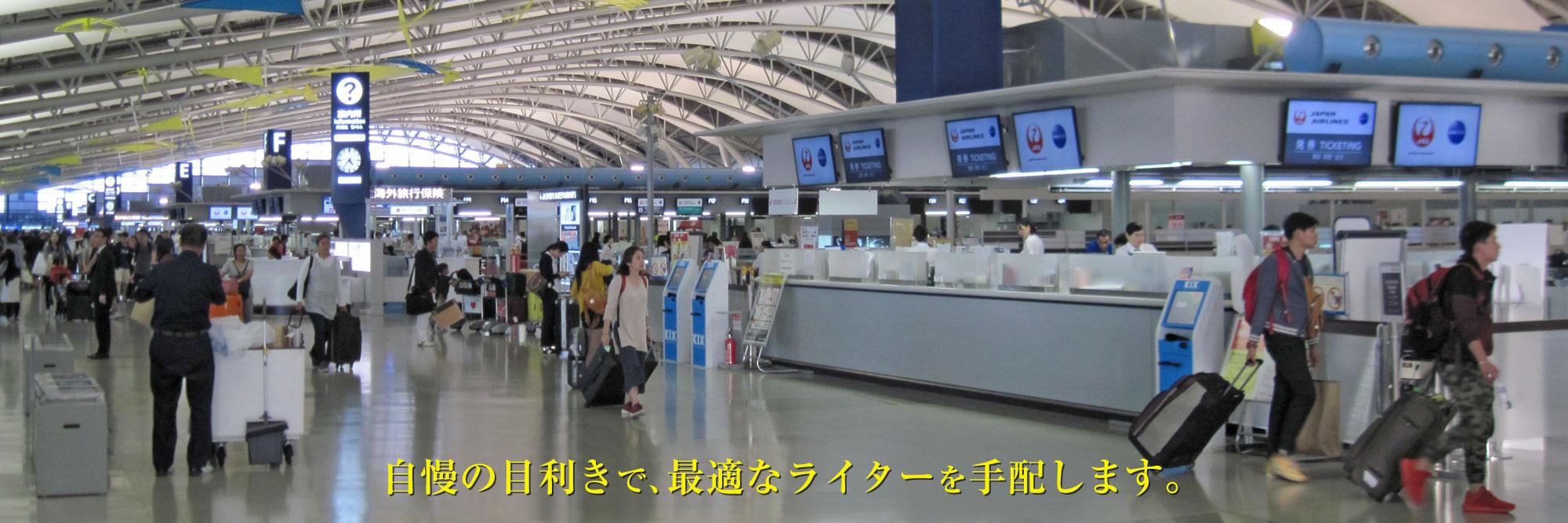 関西ライターミナル|大阪・京都のライターを紹介します